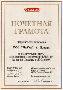 2001 ПОЧЕСНА ГРАМОТА ESSELTE