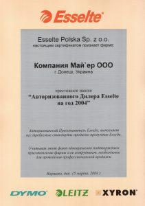 2004 АВТОРИЗОВАНИЙ ДИЛЕР ESSELTE