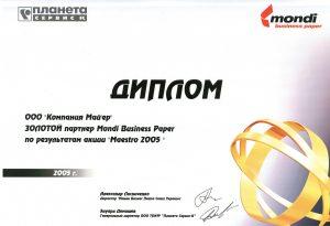2005 ЗОЛОТИЙ ПАРТНЕР MONDI
