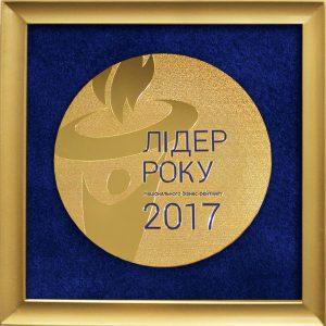 2017 ЛІДЕР РОКУ