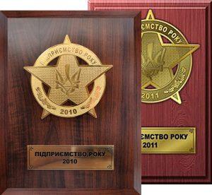 2010-2011 ПІДПРИЄМСТВО РОКУ