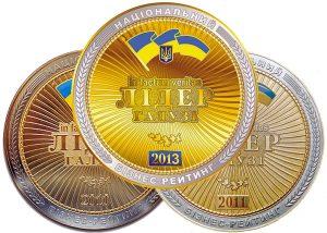 2010-2013 ЛІДЕР ГАЛУЗІ