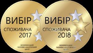2017-2018 ВИБІР СПОЖИВАЧА